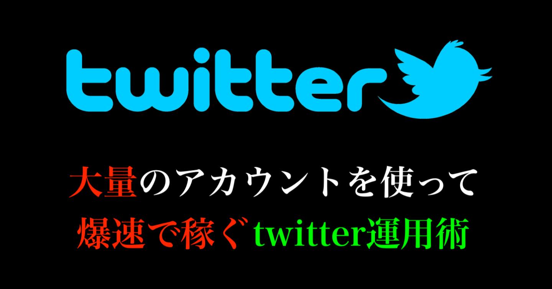 twitterアカウントを使って広告ビジネスする方法