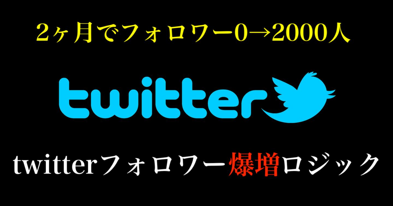 twitterのフォロワーを2ヶ月でゼロから2000人まで増やした方法