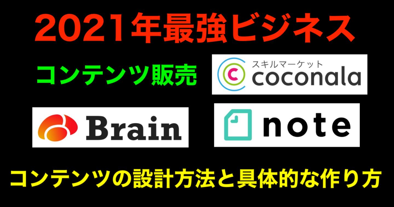 【コンテンツ販売】ココナラやnote、Brainで売れるコンテンツの作り方を全て教えます