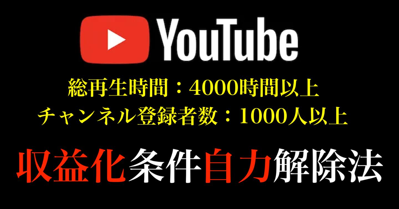 YouTubeを始めてたった1ヶ月で収益化条件をクリアした裏技を暴露【合法です】