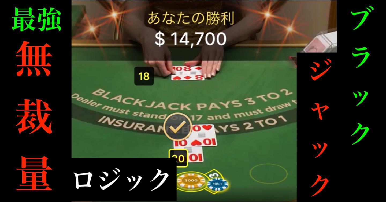 【オンラインカジノ・ブラックジャック】 初心者が安定的に勝利する方法