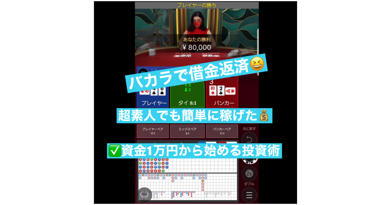 【バカラ攻略】借金391万円をたった5ヶ月で返済した 脅威のバカラマジック