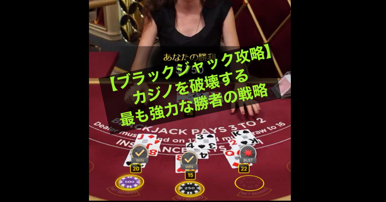 【カジノを破壊するブラックジャック】最強のベットシステムを使った勝者の戦略