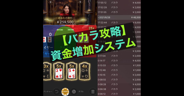 【カジノを破壊する悪魔の賭け方】バカラ資金増加システム