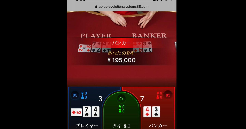 【オンラインカジノ・バカラ攻略】3つの攻略法を複合させた究極ロジック