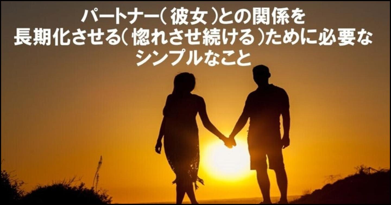 パートナー(彼女)との関係を長期化させる(惚れさせ続ける)ために必要なシンプルなこと