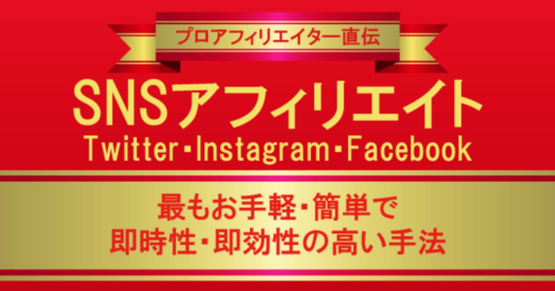 SNSアフィリエイト(Twitter・Instagram・Facebook)で稼ぐ方法