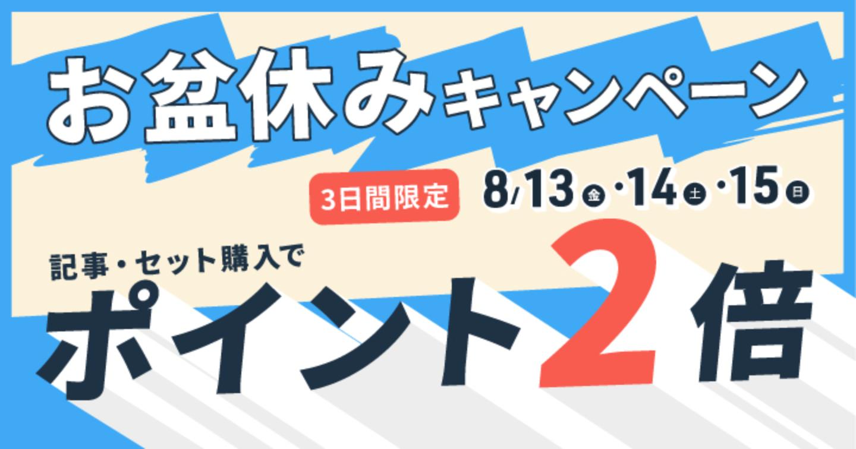 お盆休みの3日間限定!8/13(金)~15(日)ポイント2倍キャンペーン開催のお知らせ