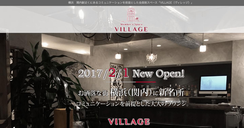 横浜・関内のハプニングバー「ヴィレッジ(VILLAGE)」の体験談と役立つ情報