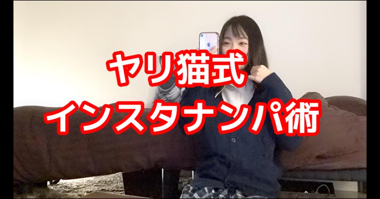 【完全版】インスタナンパ術