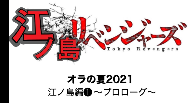 江ノ島リベンジャーズ❶〜オラの夏2021〜プロローグ〜