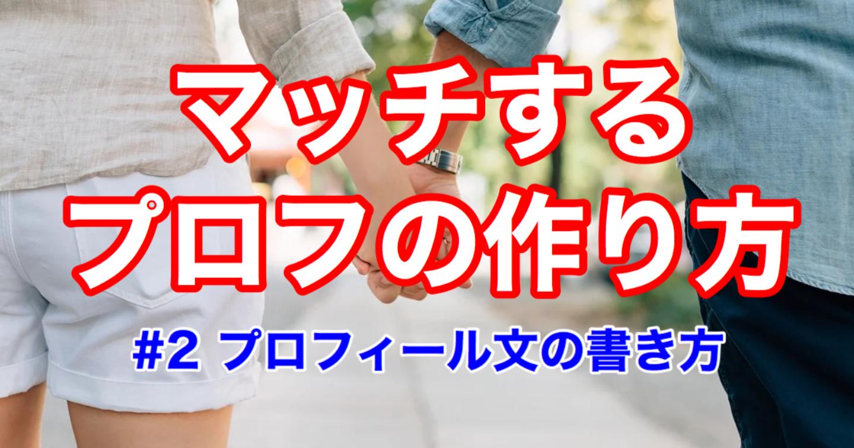 #2 マッチするプロフ文の法則 〜性欲おばけ(24♀)が教えるプロフの作り方〜