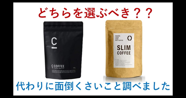 【どっち?】Cコーヒーとスリムコーヒーの比較と違い