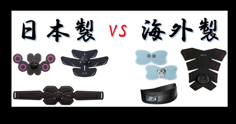 EMS腹筋ベルトのメーカーを紹介!やっぱり日本製が良い??