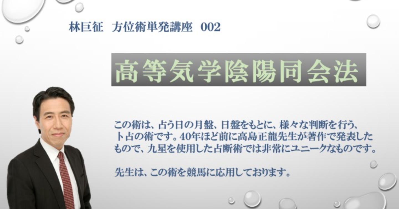 林巨征 単発講座 002  高等気学陰陽同会法