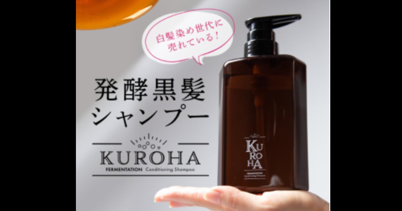 KUROHA クロハシャンプーの使用感や口コミを徹底検証!販売店での市販状況などもレポートします!