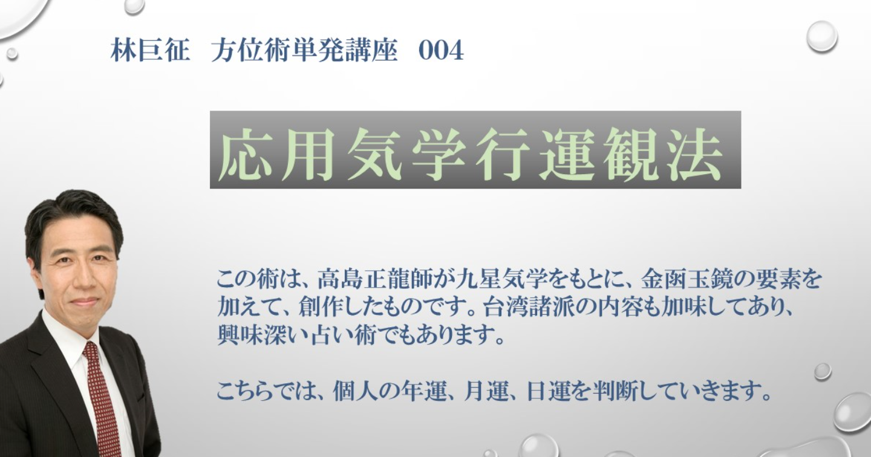 林巨征 単発講座 004  応用気学行運観法