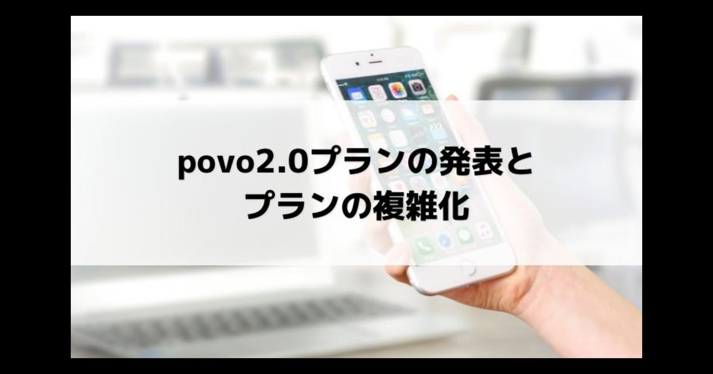 povo2.0プランの発表 再びプランは複雑化していくのか?