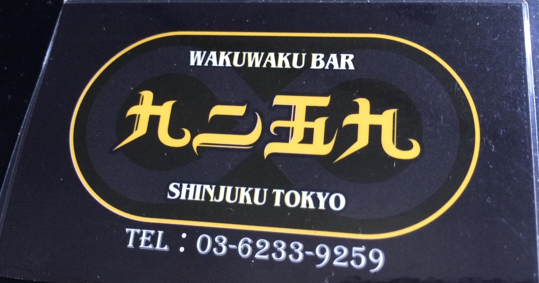 東新宿のハプニングバー九二五九(9259)の体験談と役立つ情報