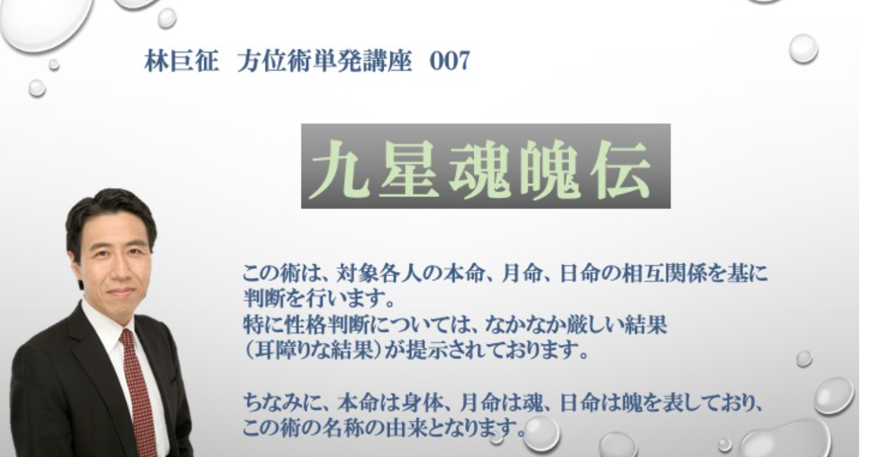 林巨征 単発講座 007 九星魂魄伝