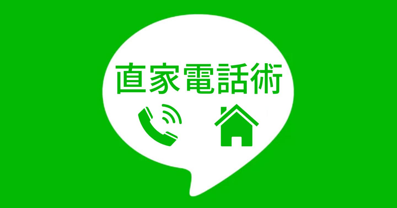 【初日50部突破】通話音声付き・丸パクリでOK「直家電話術」ナンパやマッチングアプリの出会いをお家デートに繋げる電話を教えます