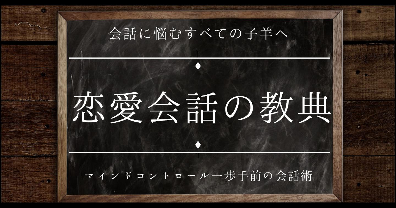 恋愛会話の教典【本章】