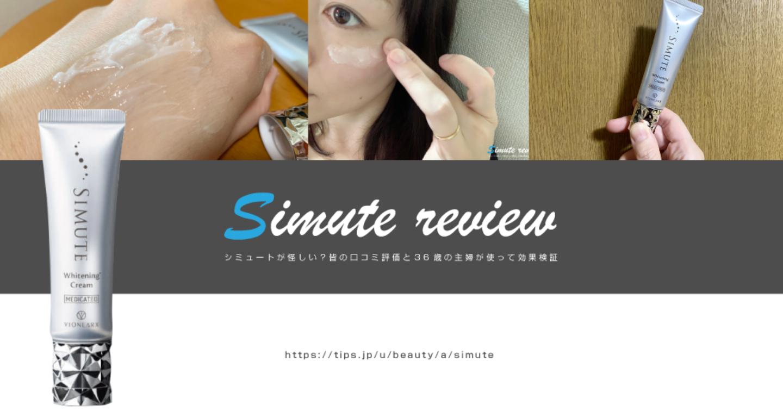 シミュートが怪しい?皆の口コミと36歳主婦が2ヵ月使って効果を検証!