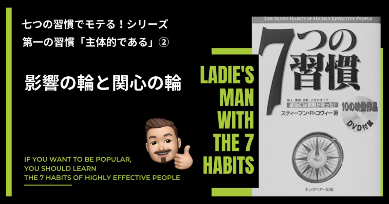 【第一の習慣「主体的である」】七つの習慣でモテる男になるメソッドを学ぶシリーズ③「影響の輪と関心の輪」