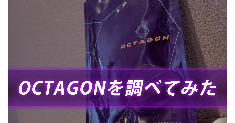 最強増大サプリOCTAGON(オクタゴン)を調べてみた!
