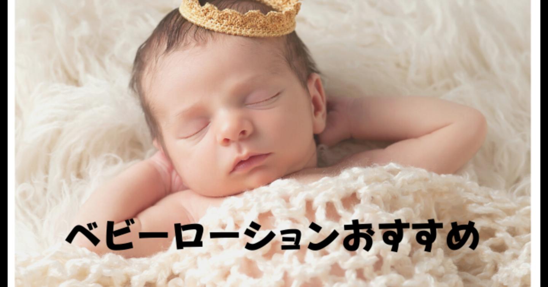ベビーローションおすすめ【新生児に安心して使えるランキング】