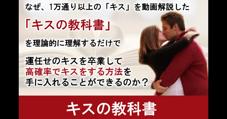 【禁断】キスの教科書
