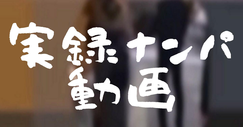 期間限定公開!1800人斬りナンパ師佐藤エイチの最新声かけ動画