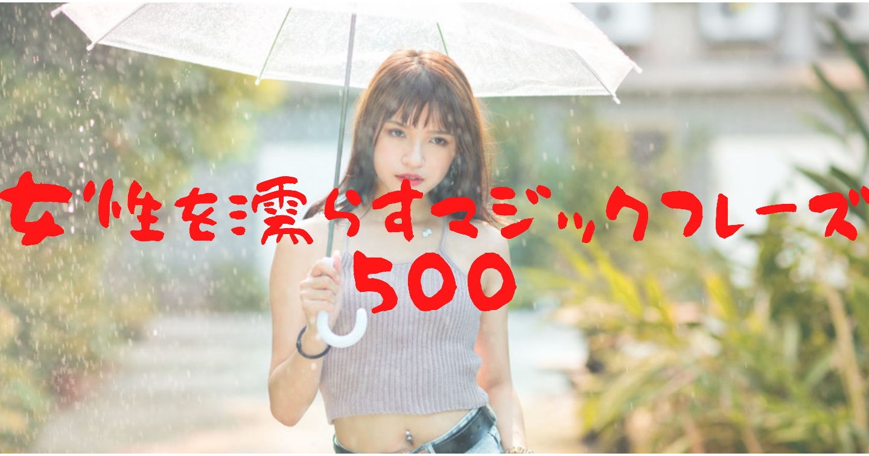 丸パクリOK!女性を濡らすマジックフレーズ500~ナンパ、恋愛に使えます~